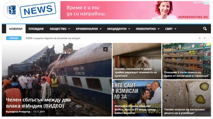 Новинарска агенция - Български Репортер