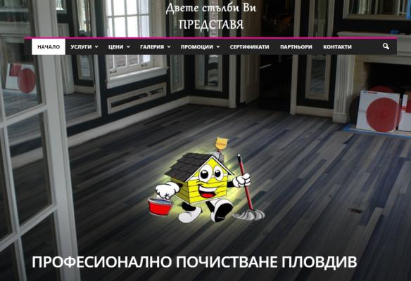 Изработка на уеб сайт за почистване