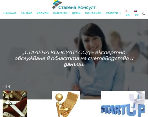 Изработка на уеб сайт за счетоводни услуги
