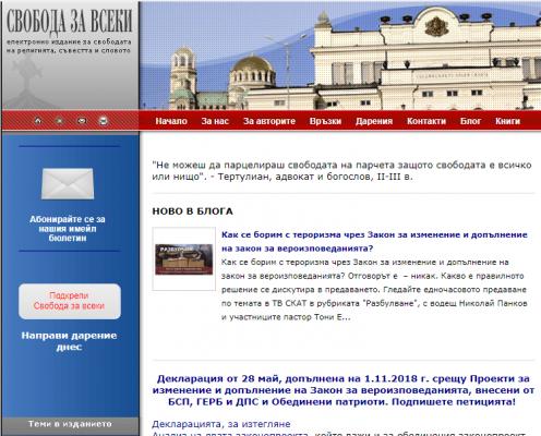 Изработка на уеб сайт Свобода за Всеки