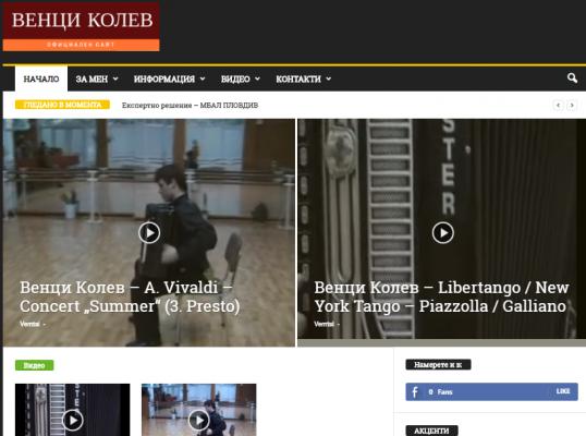Изработка на уеб сайт Венци Колев