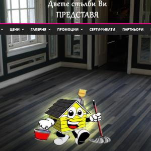 сайт започистване на квартири