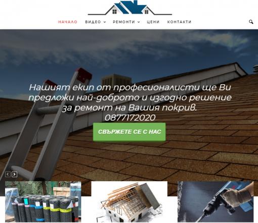 сайт за ремонт на покриви и цени
