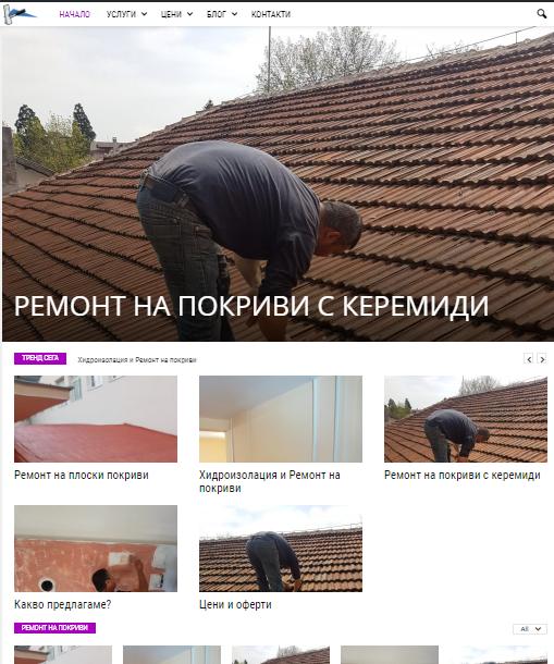 Ремонт на покриви с керемиди сайт