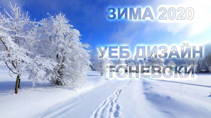 Изработка на сайт зима 2020