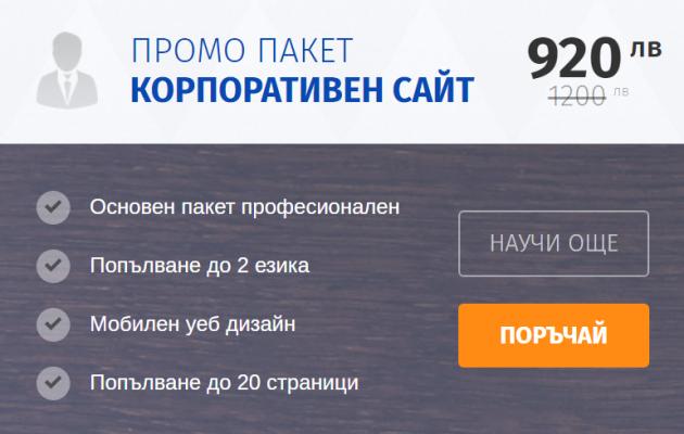 промо пакет за изработка на корпоративен сайт