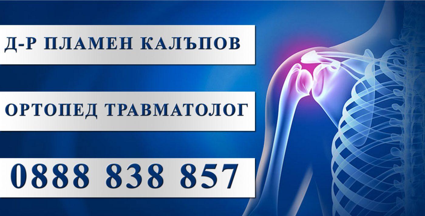 изработка на лекарски сайт калъпов ортопед