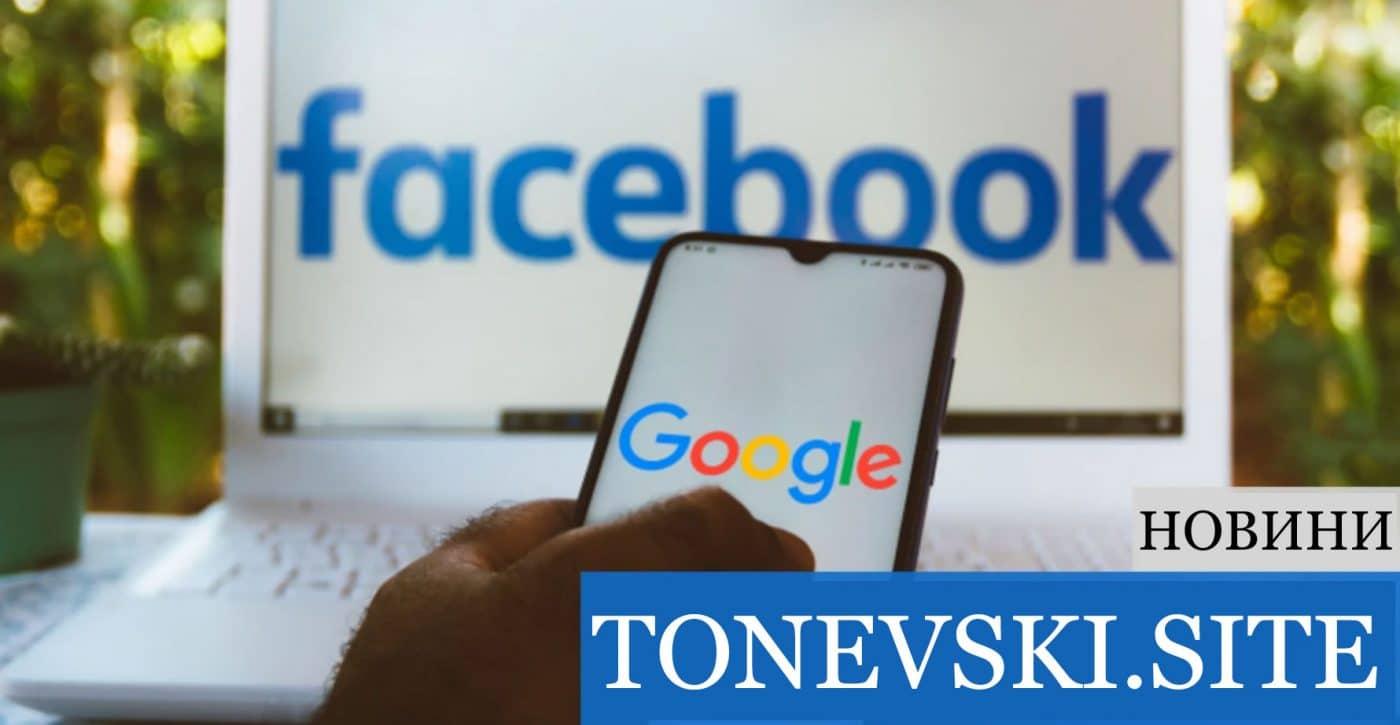 съдят гугъл и фейсбук