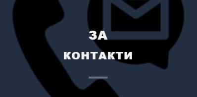 Изработка на сайтове от Тоневски за контакти