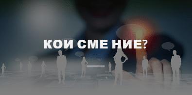 Изработка на сайтове от Тоневски, информация за фирмата