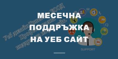 Месечна поддръжка на уеб сайт от Уеб Дизайн Тоневски ЕООД