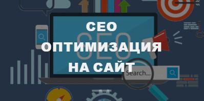 СЕО оптимизация на уеб сайт от Уеб дизайн Тоневски ЕООД