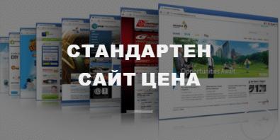 Стандартен уеб сайт от фирмата Уеб дизайн Тоневски ЕООД
