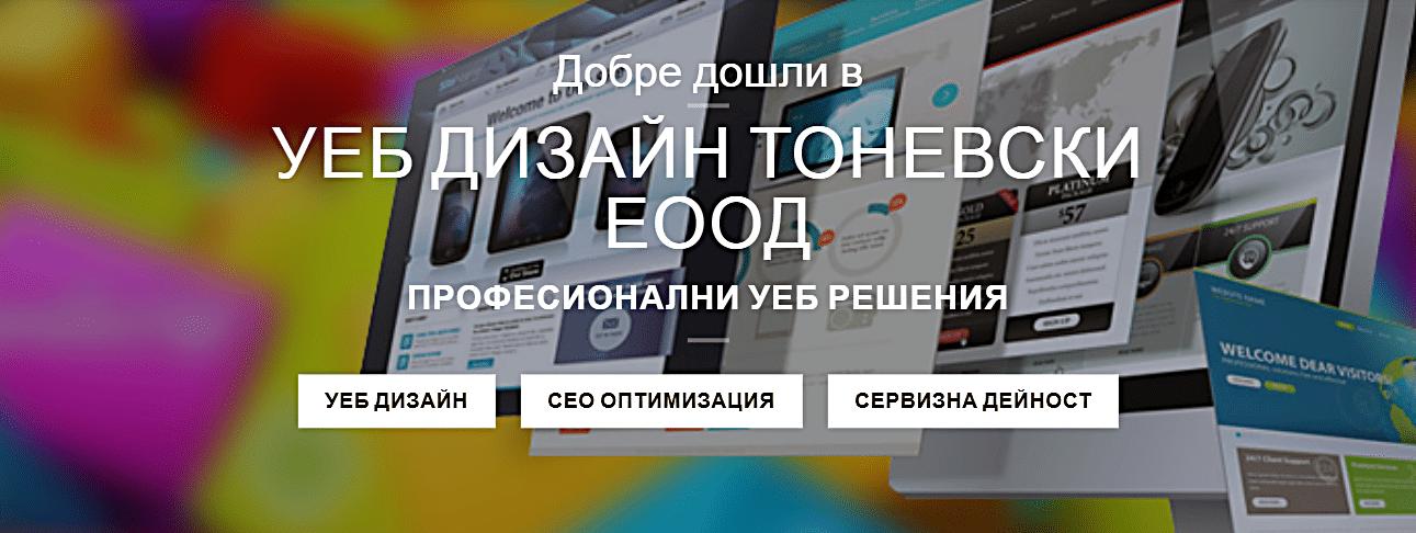 Уеб дизайн Тоневски ЕООД банер