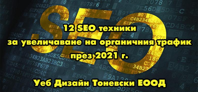 12 SEO техники за увеличаване на органичния трафик през 2021 г.