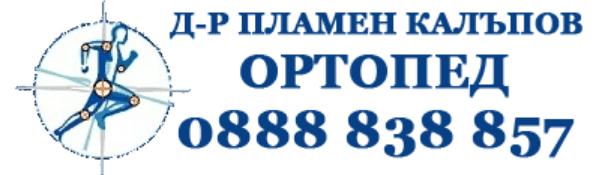 Доктор Пламен Калъпов - ортопед травматолог