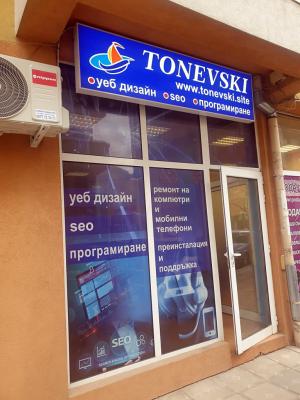 Уеб Дизайн Тоневски Офис