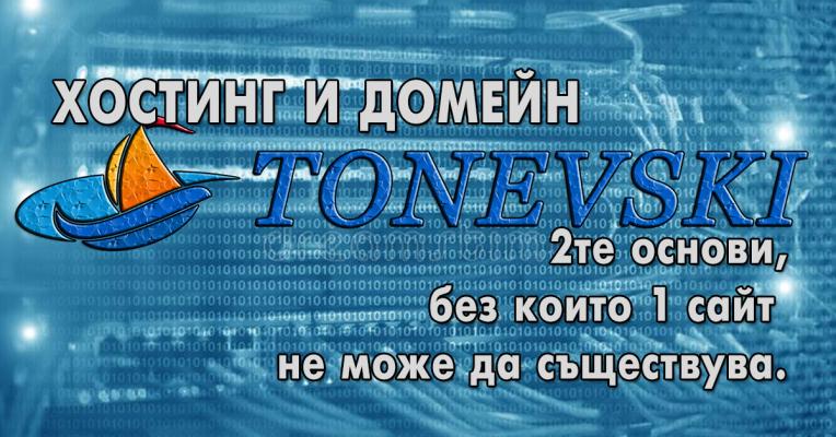 хостинг и домейн 2те основи